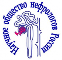 Научное общество нефрологов России